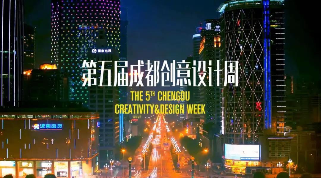 第五屆成都創意設計周