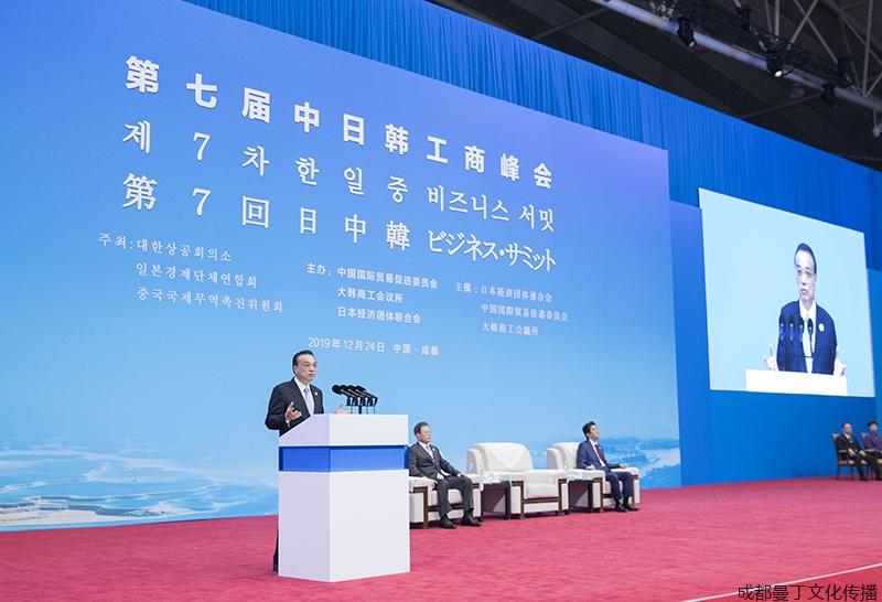 第七屆中日韓工商峰會