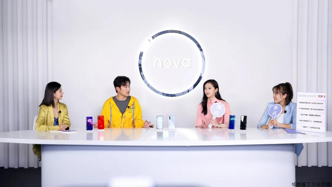 華為nova7線上發布會