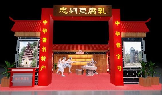 2019糖酒會展會設計