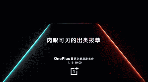 OnePlus 8 系列發布會