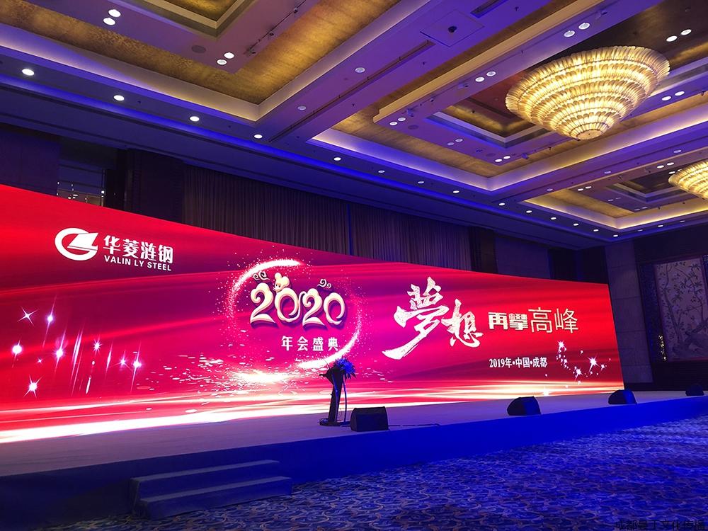 華凌漣鋼2020年會活動