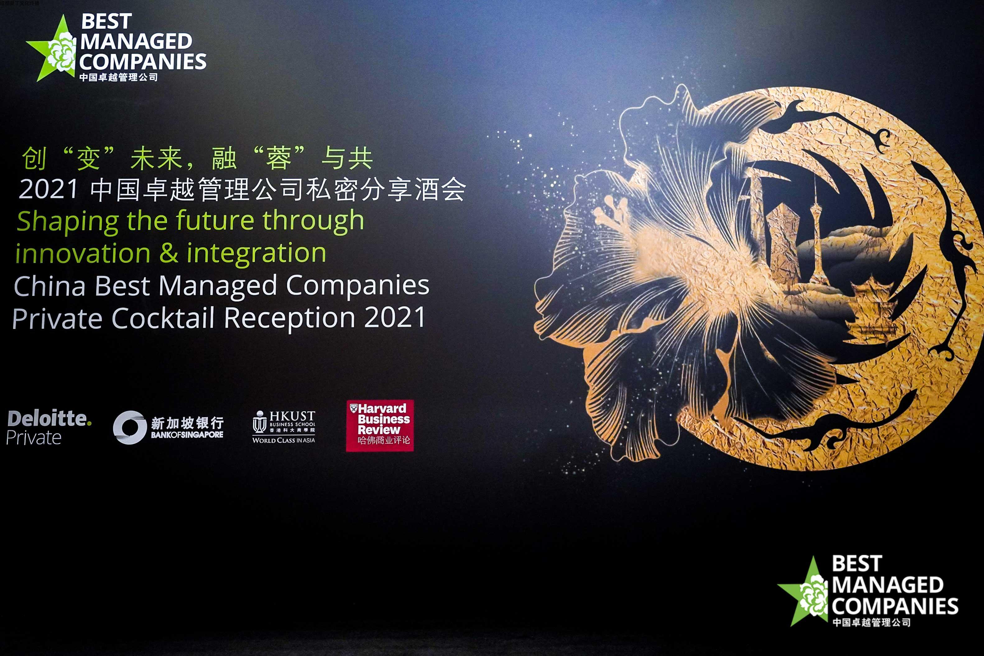 德勒中國第三屆中國卓越管理公司晚宴