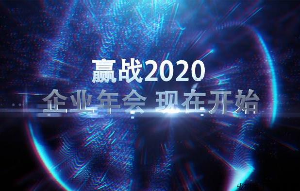 四川成都公司完美年会方案策划
