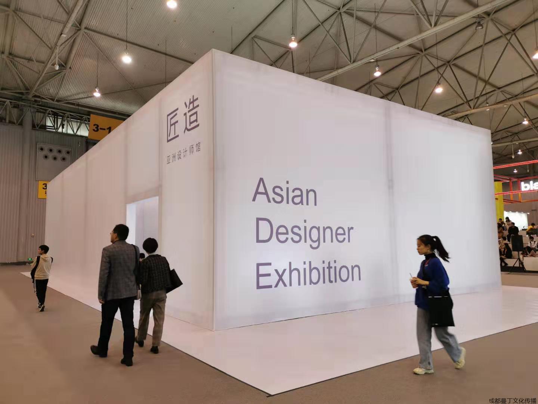 第六屆成都創意設計周亞洲館