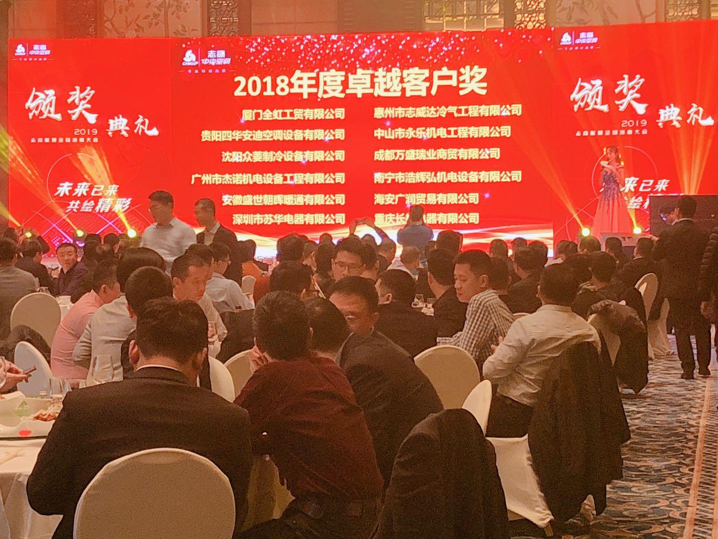 2019志高暖通客商大會