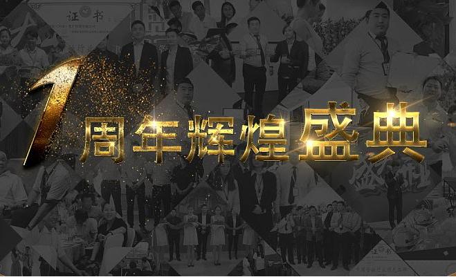 成都企業周年慶典活動策劃