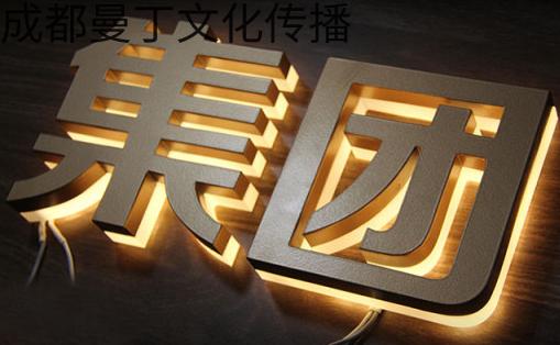 公關廣告發光字設計