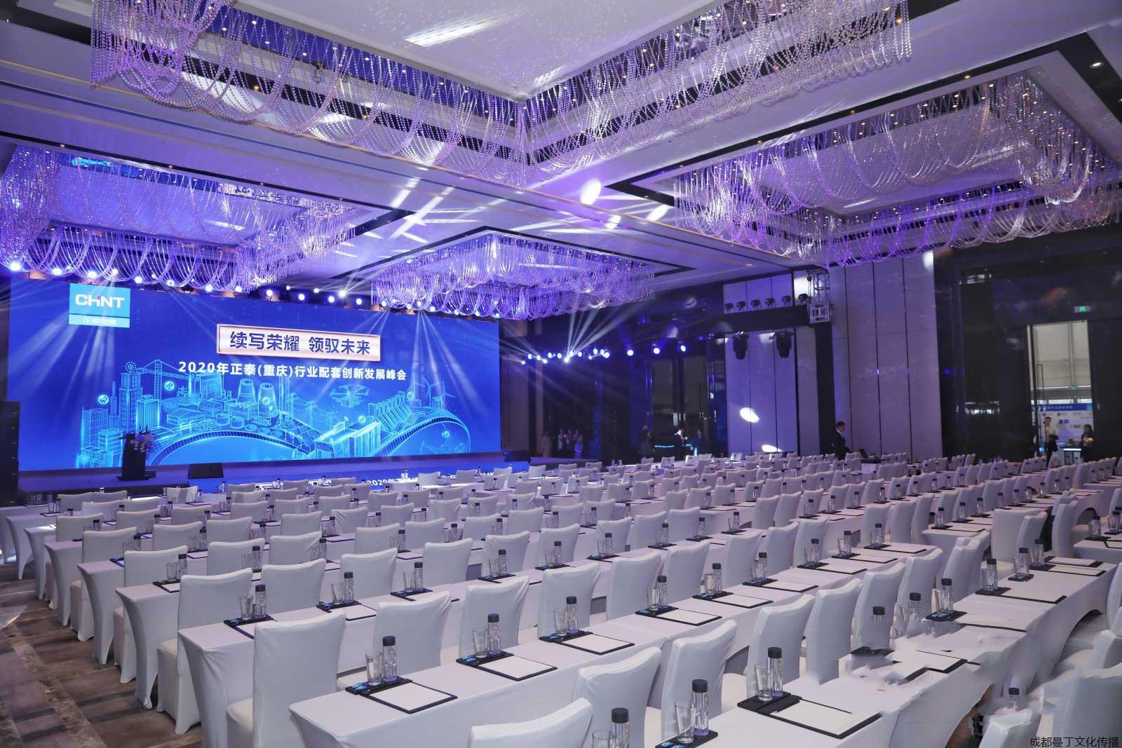 正泰2020年創新峰會
