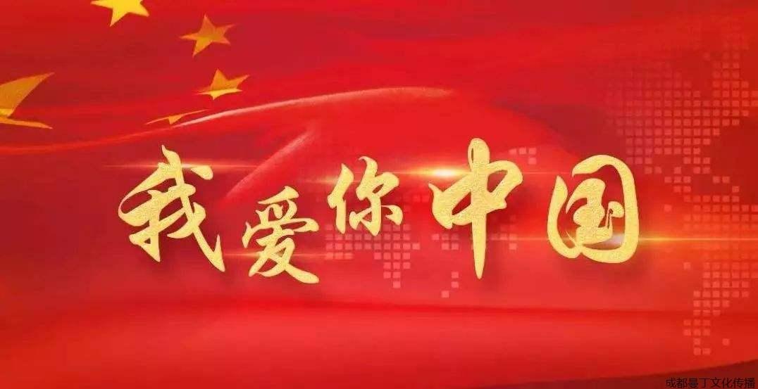 曼丁愛你,中國