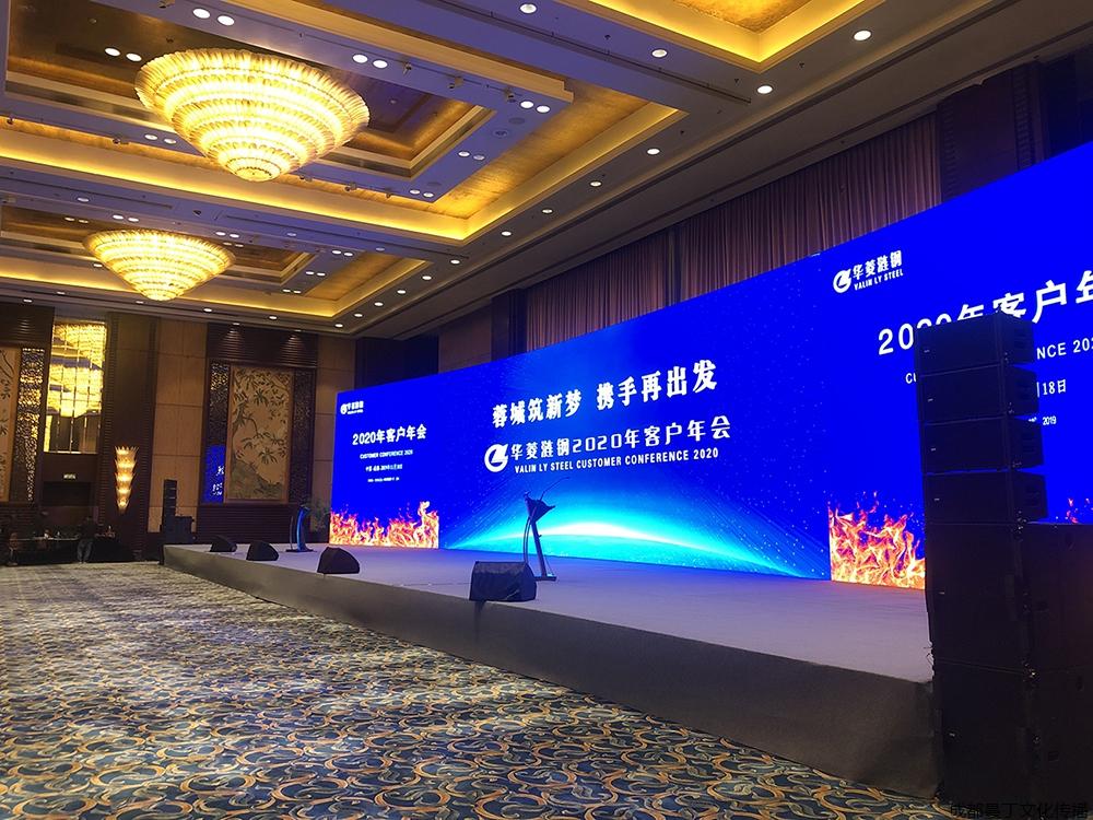 華菱漣鋼2020客戶年會